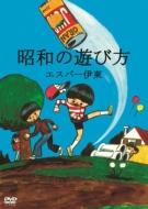 【sale】エスパー伊東の昭和の遊び方