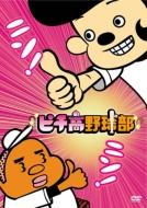 HMV&BOOKS onlineアニメ/【sale】ピチ高野球部