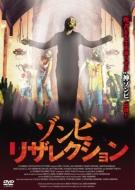 HMV&BOOKS onlineMovie/【sale】ゾンビ リザレクション
