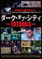 HMV&BOOKS onlineMovie/【sale】ダーク オブ シティ-tatanka-