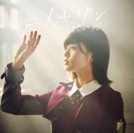 二人セゾン【TYPE-A】(+DVD)