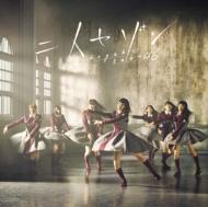 二人セゾン【TYPE-B】(+DVD)