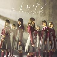 二人セゾン【TYPE-C】(+DVD)