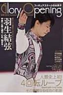 Glory Opening速報!羽生結弦 Dia Collection