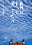 世界はもっと美しくなる奈良少年刑務所詩集