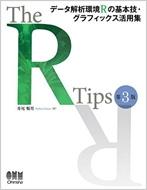 The R Tips データ解析環境Rの基本技・グラフィックス活用集