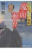 鬼面斬り 隠目付江戸秘帳 光文社時代小説文庫