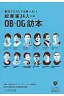 就活でどうしても会いたい起業家24人へのOB・OG訪本 マスナビBOOKS