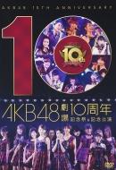 Akb48 Gekijou Open 10 Shuunen Kinensai&Akb48 Gekijou 10 Shuunen Tokubetsu Kinen Kouen