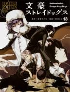 文豪ストレイドッグス 13 オリジナルアニメBD付き限定版 カドカワコミックスAエース