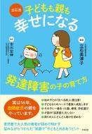 立石流 子どもも親も幸せになる発達障害の子の育て方