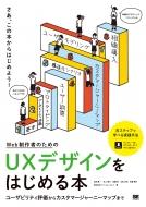 Web制作者のためのUXデザインをはじめる本ユーザビリティ評価からカスタマージャーニーマップまで