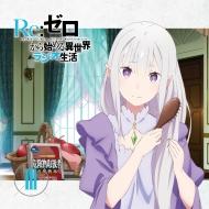 Re: ゼロから始める異世界ラジオ生活 Vol.3 (+cd-rom)