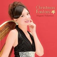 『クリスマス・ファンタジー』 中村 愛(ハープ)