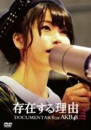 存在する理由 DOCUMENTARY of AKB48 【DVDスペシャルエディション】