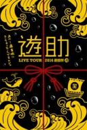 LIVE TOUR 2016 遊助祭 「海」 〜あの・・遊宮城にきちゃったんですケド。〜(DVD)