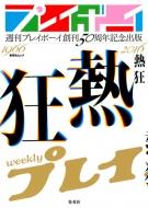 週刊プレイボーイ創刊50周年記念出版 「熱狂」 集英社ムック