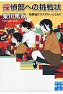探偵部への挑戦状 放課後はミステリーとともに 実業之日本社文庫