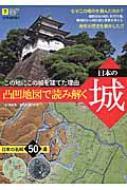 凸凹地図で読み解く日本の城 ビジュアルはてなマップ