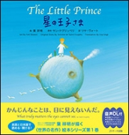 星の王子さま 〜The Little Prince〜読み聞かせ英語絵本