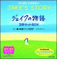 ジェイクの物語 〜Ake's Story〜3冊セットBOX 読み聞かせ英語絵本