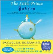 ミニ版CD付 星の王子さま 〜The Little Prince〜