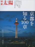 京都を知る100章 スペシャル