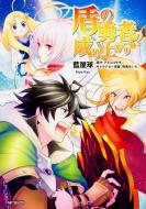盾の勇者の成り上がり 7 MFコミックス フラッパーシリーズ