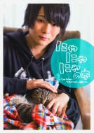 にゃにゃにゃの本 〜YouTuber・ワタナベマホトと猫たち〜