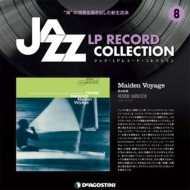 隔週刊 ジャズ・LPレコード・コレクション 8号