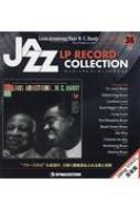 隔週刊 ジャズ・LPレコード・コレクション 36号