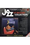 隔週刊 ジャズ・LPレコード・コレクション 84号