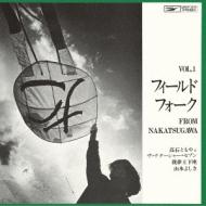 フィールド・フォーク Vol.1 FROM NAKATSUGAWA +2