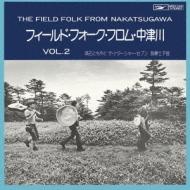 フィールド・フォーク Vol.2 フロム中津川