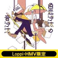 色恋沙汰の音沙汰 【通常盤】 《Loppi・HMV限定 オリジナルタンブラー付セット》