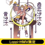 色恋沙汰の音沙汰 【初回限定盤】(+DVD) 《Loppi・HMV限定 オリジナルタンブラー付セット》