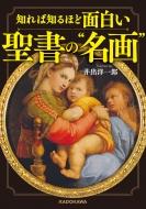 """知れば知るほど面白い聖書の""""名画"""" 中経の文庫"""