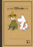 ムーミン読書100冊ノート 講談社文庫