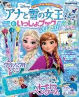 アナと雪の女王といっしょブッククリスタル 学研ムック