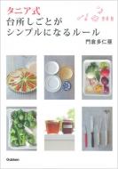 タニア式 台所しごとがシンプルになるルール