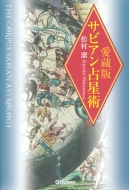 愛蔵版 サビアン占星術 エルブックス・シリーズ