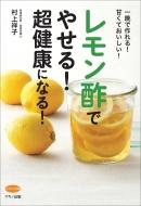 レモン酢でやせる!超健康になる! ビタミン文庫