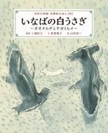 いなばの白うさぎ オオナムヂとヤガミヒメ日本の神話古事記えほん