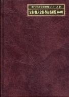 全集/個人全集・作品名綜覧 第6期 現代日本文学綜覧シリーズ