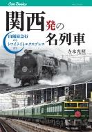関西発の名列車 山陽最急行からトワイライトエクスプレスまで キャンブックス