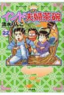 インド夫婦茶碗 22 ぶんか社コミックス