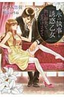 氷の執事と誘惑乙女 熱い指先でとろけさせて ぶんか社コミックス Sgirl Selection Kindan Lovers