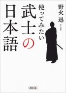 使ってみたい武士の日本語 朝日文庫