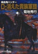 D‐消えた貴族軍団 吸血鬼ハンター 31 朝日文庫