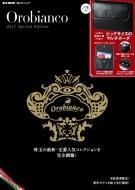 Orobianco 2017 Special Edition E-mook
